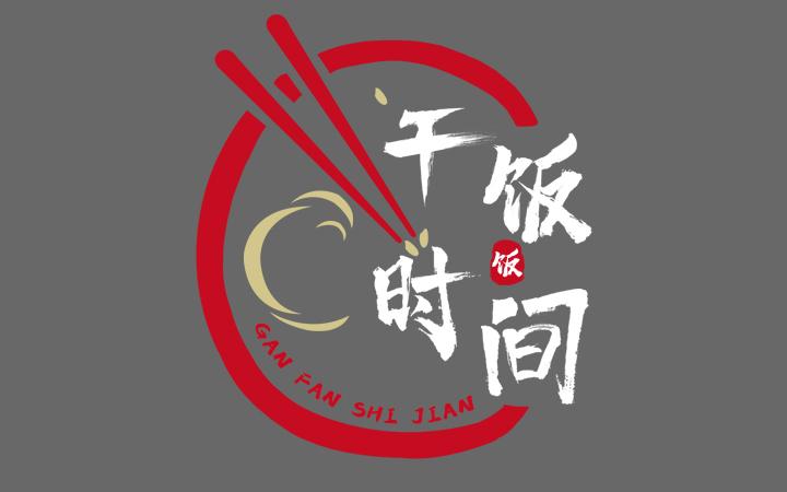 全套logo设计名片设计logo品牌设LOGO设计图文签名
