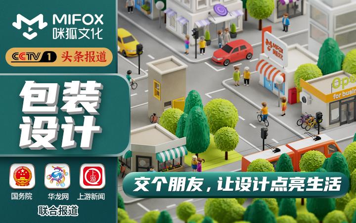 【CCTV报道企业】食品插画包装盒茶叶产品包装袋礼盒瓶贴设计
