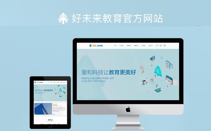 网站建设H5开发商城建设电商网站模板建站web前端办公系统