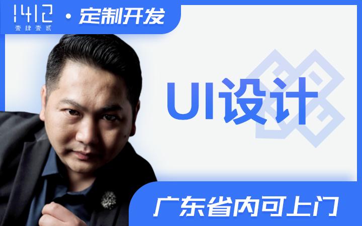 UI设计/app界面/软件网页/产品描述原型h5制作开发