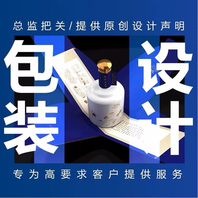 白酒果酒水类设计原创插画国风简约瓶型桶装瓶贴平面包装餐饮包装