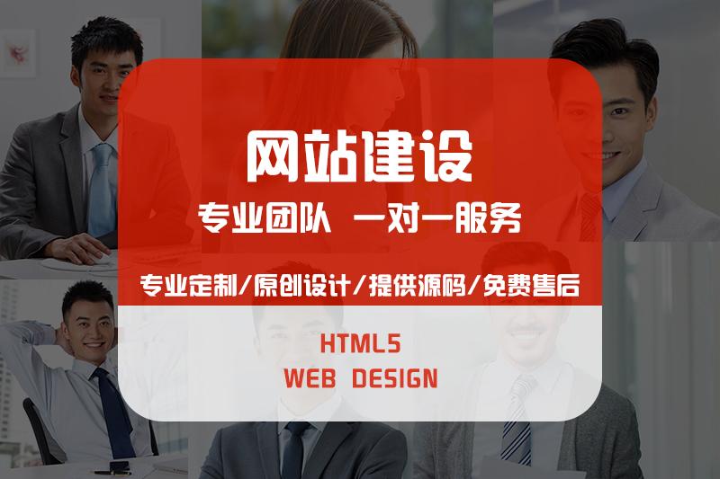 网站建设企业公司官网开发制作电脑/手机网页设计响应式/前端/