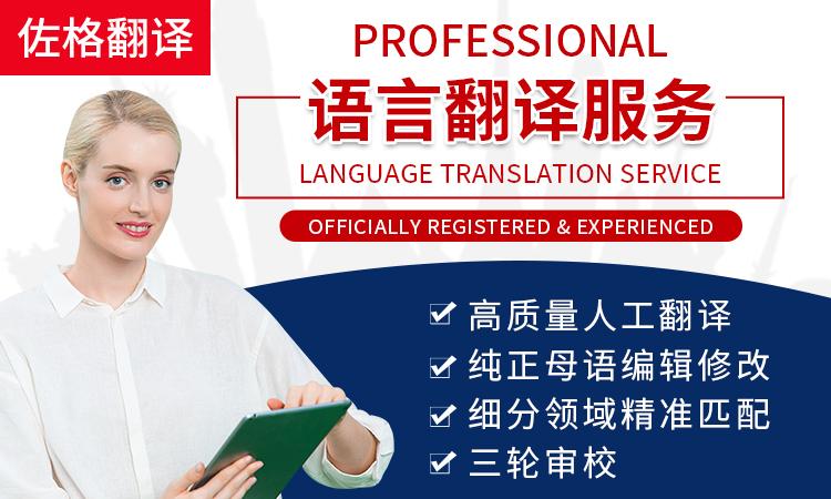 人工英语翻译简历翻译学历证明翻译出入境资料翻译盖章
