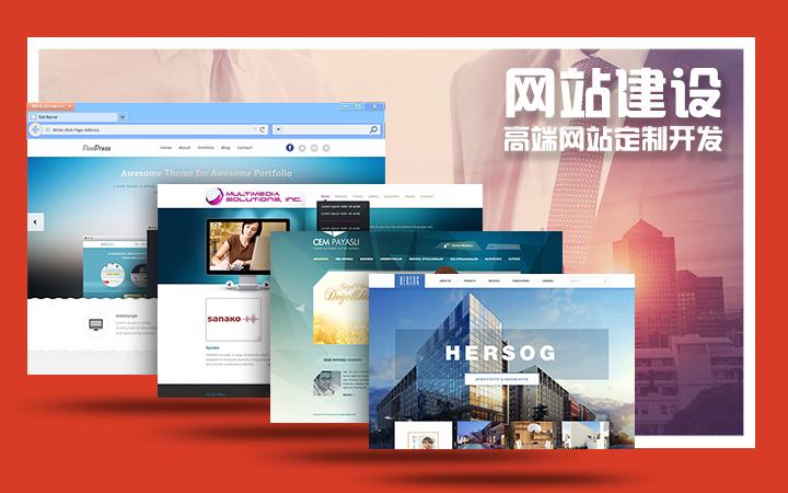 建筑工程安装自适应公司企业厂房网站建设开发制作定制设计