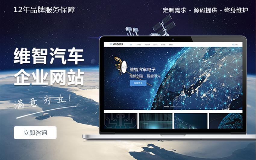 企业网站建设网站定制开发网站制作网站设计做网站高端开发建站
