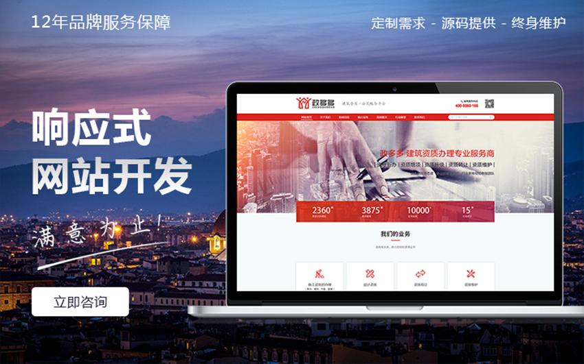 响应式企业网站建设|HTML5响应建站-科威|网站定制开发