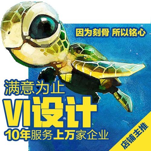 VI系统设计企业视觉识别系统设计升级vi设计vis设计