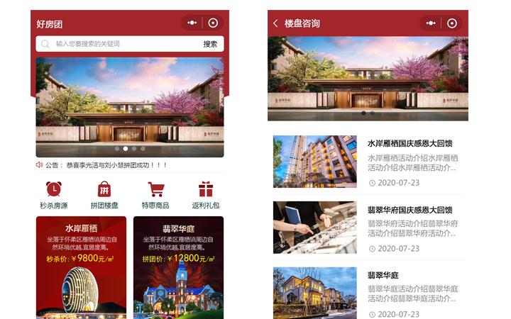 微信公众号开发房产报备全民经纪人房源展示分销售抽佣小程序开发