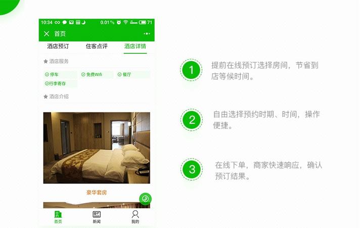 酒店预定小程序宾馆小程序订房民宿小程序定制客房预订小程序开发
