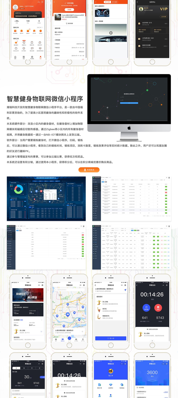 _安卓苹果APP定制作物联网卡管理系统硬件设备监测蓝牙软件开发11