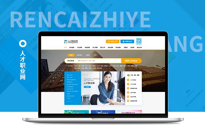 招聘类网站前端定制web开发
