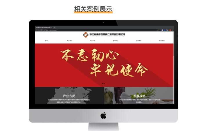 网站建设 网站开发 门户网站 响应式网站 企业网站 企业官网