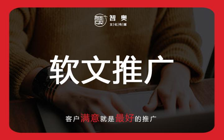 品牌软文写作产品软文推广宣传软文媒体发布