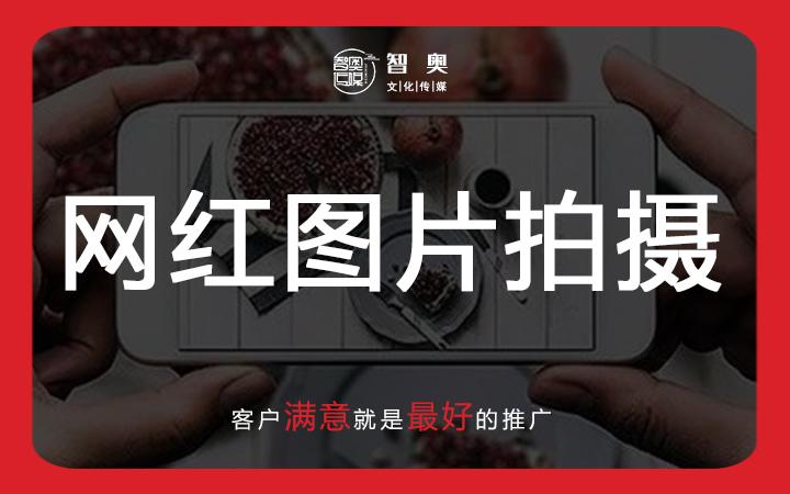 网红图拍摄营销KOL网络平台图片美化推广