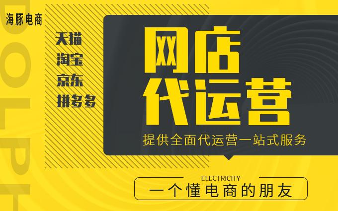 淘宝天猫京东电商代运营网店铺开店入驻服务网站运营销推广策划