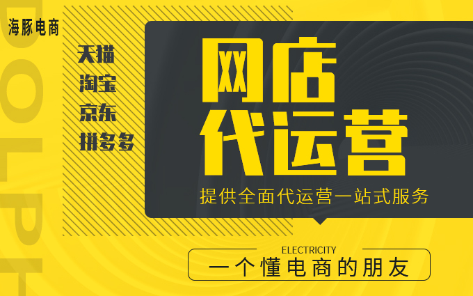 淘宝天猫京东电商代运营网店铺开店服务网站运营销推广策划活动