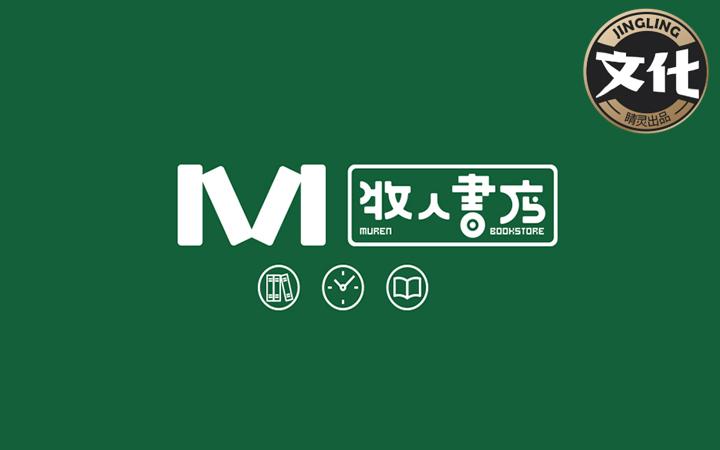 【睛灵品牌】演绎个性工程网咖app淘宝网店商标鼎LOGO设计