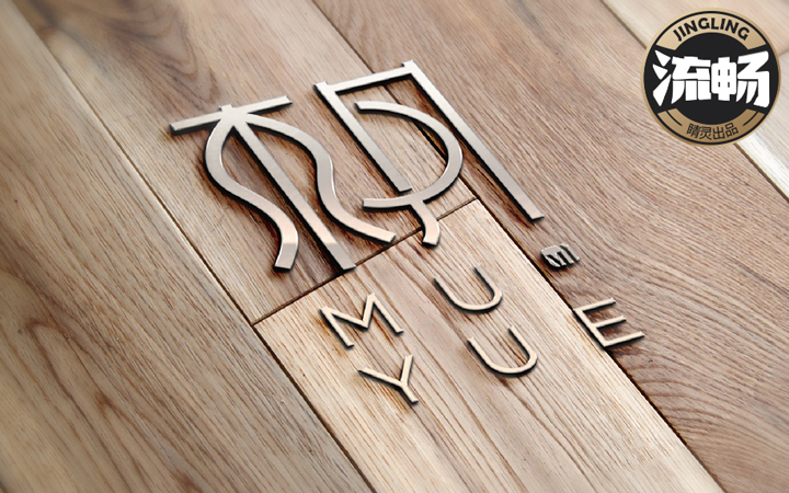 【睛灵品牌】企业金属设备酒店运动标志标识标牌系统设计公司