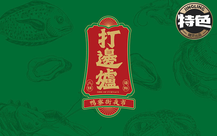 【睛灵品牌】奶茶店网站幼儿园农产品酒房地产矿泉水LOGO设计