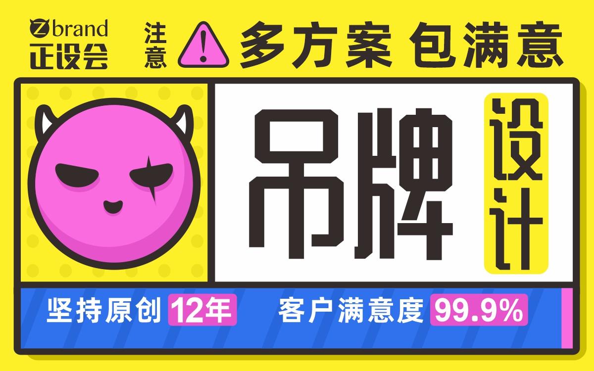 吊牌设计标志成份使用说明证明销售食品饮料服装服饰标签吊牌设计