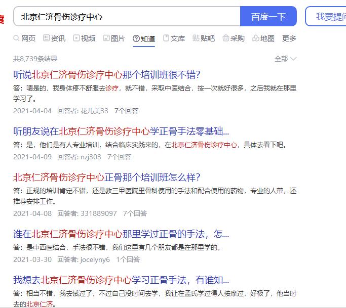 seo网站网页百度指数微信指数网站百度排名下拉框营销优化