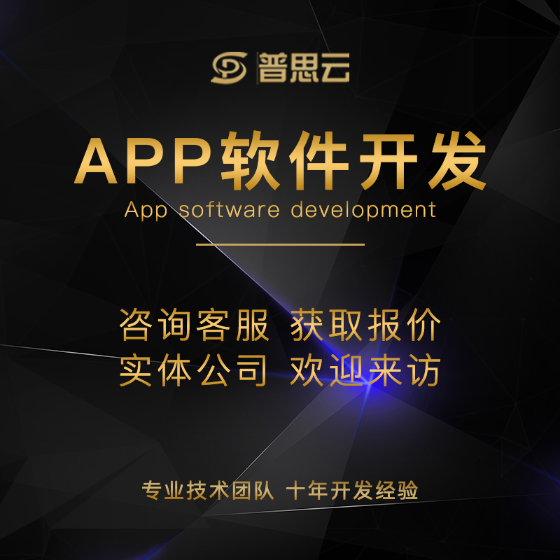 物联网APP开发工业农业物联网系统云平台app物联网软件开发