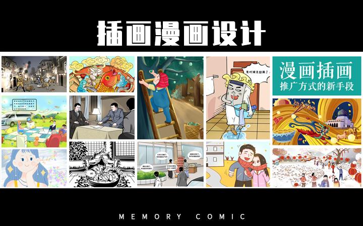 【高级定制】微信公众号漫画/四格漫画/插画绘本/吉祥物卡通