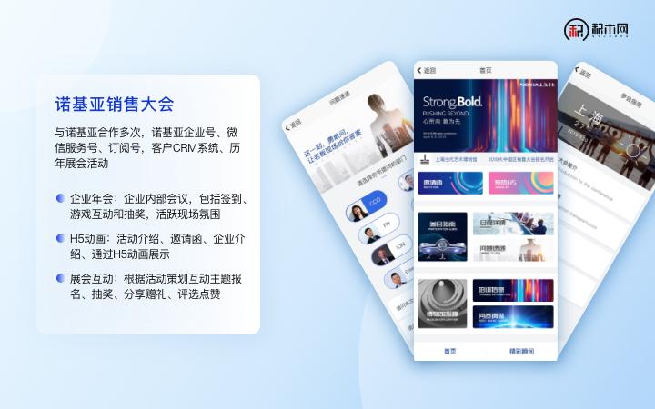 积木网|活动推广|小程序|品牌活动推广促销|微信公众号开发