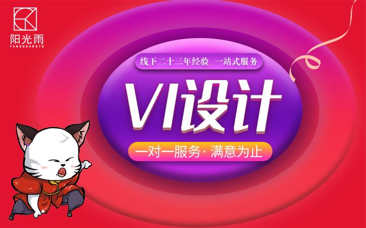 VI设计全套品牌设计品牌包装VI系统设计企业品牌形象品牌定位