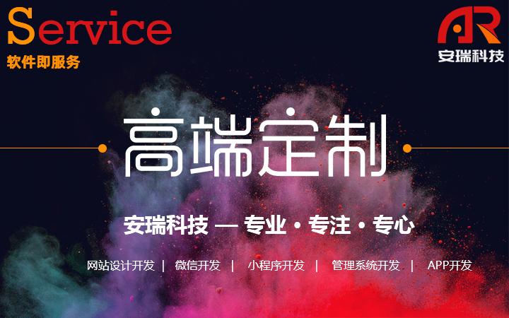 别墅民宿酒店预定餐饮娱乐外卖旅行旅游项目营销订单管理软件开发