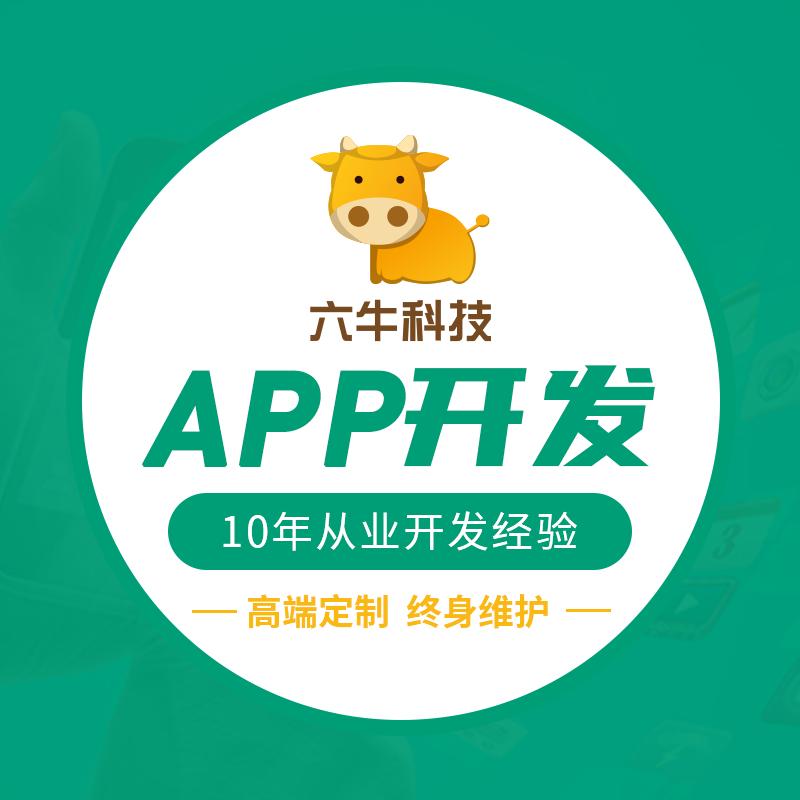成品app开发教育 社交 商城 团购python软件定制开发