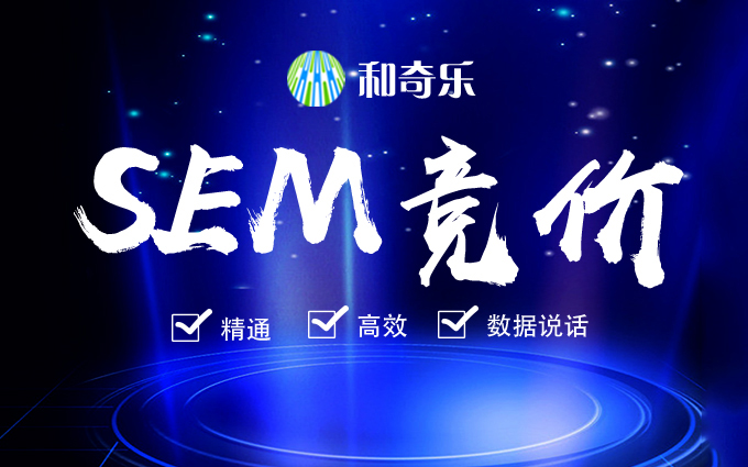 SEM网络竞价代运营托管投放谷歌开户百度360营销推广策划