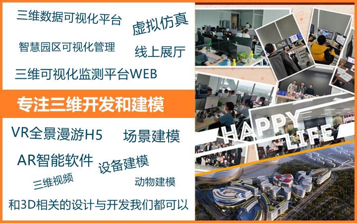 3D网站开发/三维可视化H5定制开发/企业展厅三维开发小程序