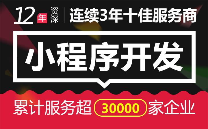 微信小程序开发微商城外卖团购门店H5官网小程序分销系统公众号