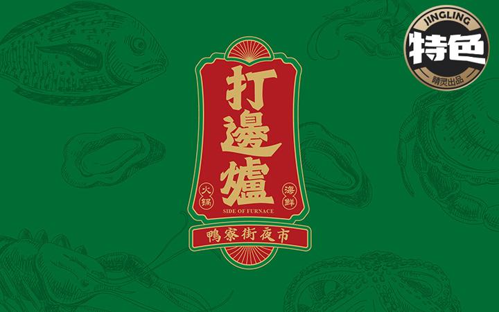 【睛灵品牌】广告公司标志互联网护肤品饮料房产生鲜LOGO设计