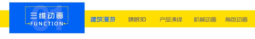 _三维动画视频制作3d视频动画设计产品工业机械医学演示流程动画30