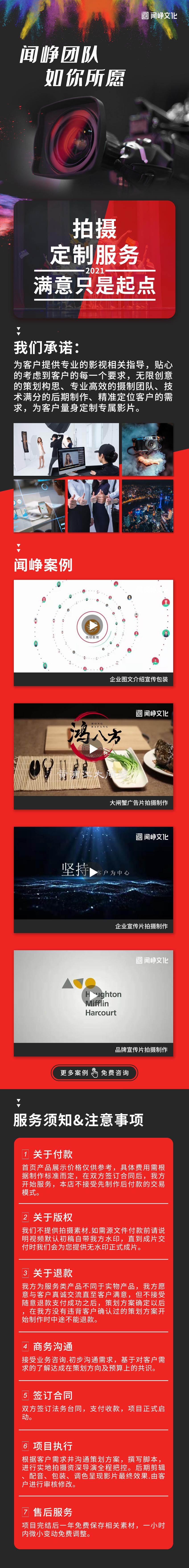 _企业产品广告宣传短片配音影视频后期剪辑合成特效果淘宝拍摄定制1
