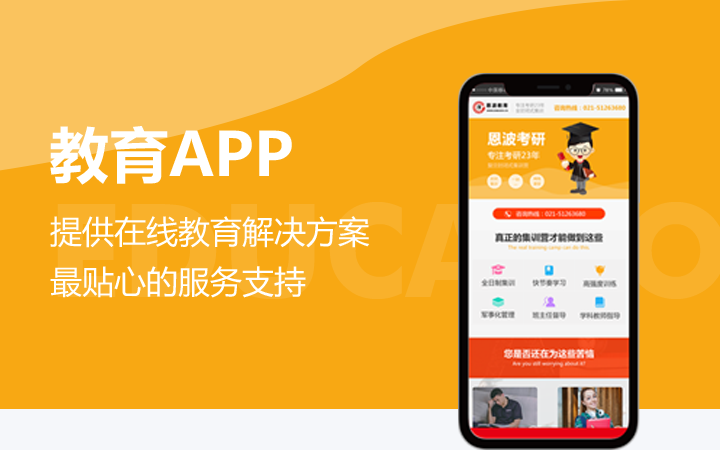 微官网微商城分销在线教育点餐预约微信公众号H5小程序开发制作