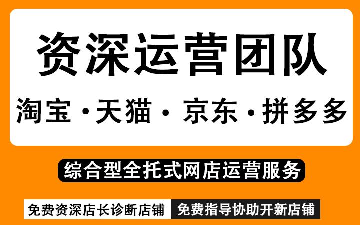 淘宝天猫京东拼多多代运营活动策划爆款打造店铺诊断美工