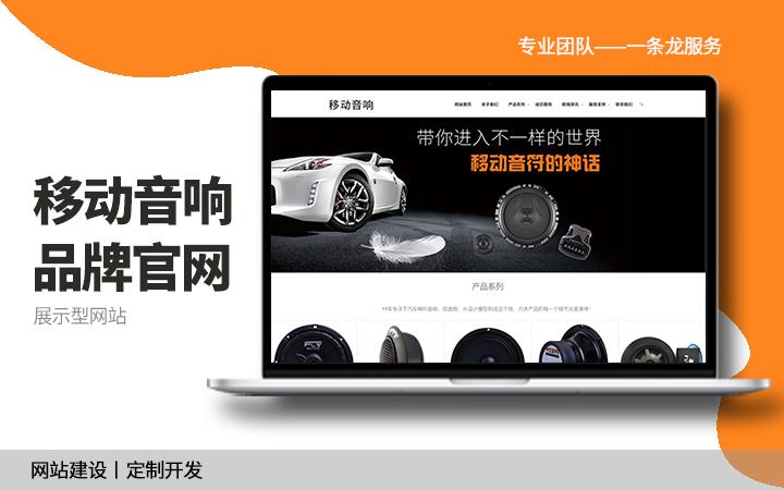 企业汽车行业网站建设二手汽车网站开发网站设计网站制作官网定制