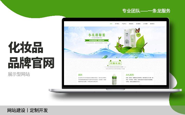 旅游旅行社景区景点公司企业官网网站建设制作定制开发设计改版