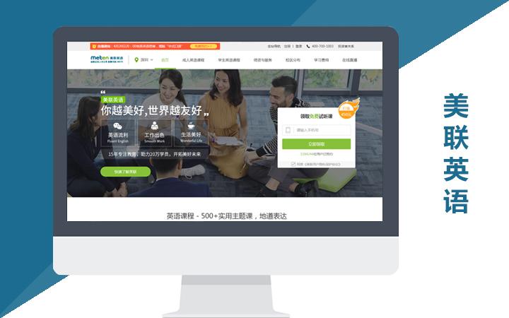 网站建设企业网站开发h5自适应公司官网站设计定制手机商城网站