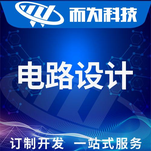 电子电路设计硬件开发电路板设计智能硬件开发PCBA电路板开发