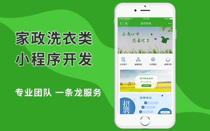 微信小程序平台|旅游|餐饮|休闲|购物等多行业微营销平台开发