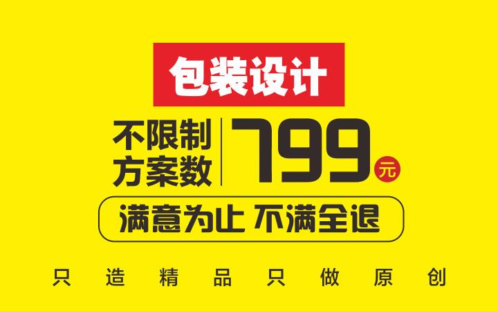 【销量前列】包装设计盒袋手提袋礼盒白酒食品茶叶化妆品