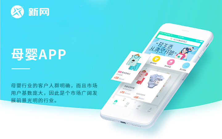 app开发定制python安卓ios应用界面成品直播商城教育