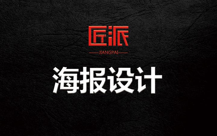 广告首页图片处理易拉宝折页宣传单主图品牌宣传品平面海报设计