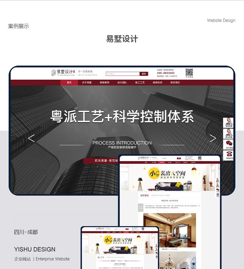 _网站建设网站开发企业官网定制开发网页设计响应式网站设计建站18