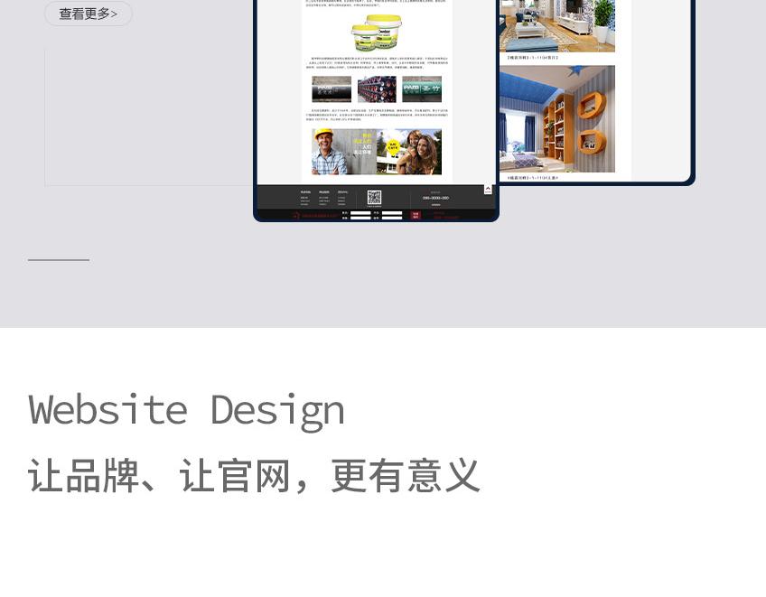 _网站建设网站开发企业官网定制开发网页设计响应式网站设计建站19