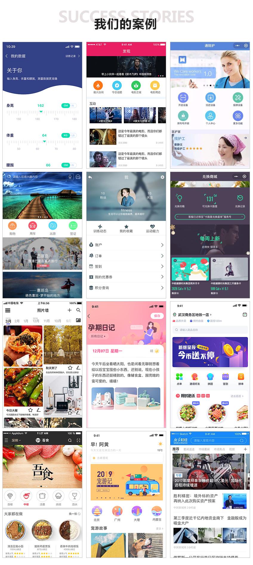 _app开发定制python安卓ios应用界面成品直播商城教育5